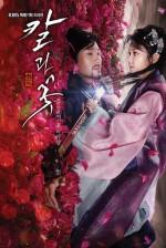 Knife and Flower (2013) afişi