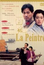 La Peintre (1994) afişi