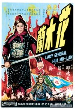 Lady General Hua Mu Lan