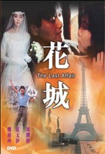 Last Affair (1983) afişi