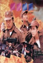 Live Hard (1989) afişi