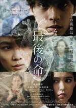 Last Life (2014) afişi
