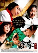 Le Grand Chef (2007) afişi