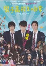 Liseli Oğlanların Günlük Hayatları (2013) afişi