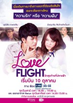 Love Flight (2015) afişi