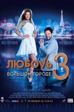Love In The Big City 3 (2014) afişi