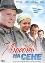 Lyubov Na Sene (2010) afişi