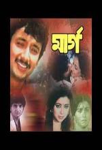 Maarg (1992) afişi