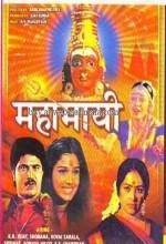 Mahamayee (1991) afişi