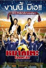 Mak Tae (2006) afişi