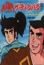 Manga Mitokomon