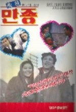 Manjong (1970) afişi