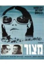 Matzor (1969) afişi