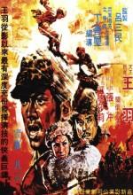 Meng Si Hung Feng (1972) afişi