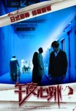 Midnight Beating (2010) afişi
