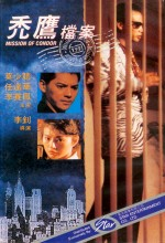 Mission Of Condor (1991) afişi