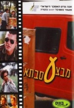 Mivtza Savta (1999) afişi