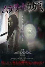 Mor Ayna (2010) afişi