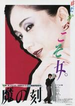 Ma No Toki (1985) afişi