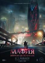 Mafiya (2016) afişi