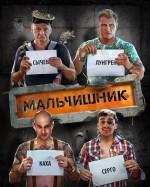 Malchishnik (2016) afişi