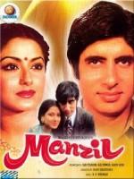 Manzil (1979) afişi
