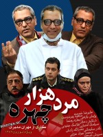 Marde Hezar Chehreh   (2008) afişi