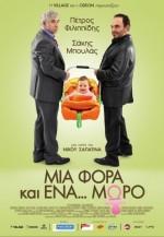 Mia Fora Kai Ena... Moro (2011) afişi