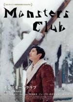 Monsters Club (2011) afişi