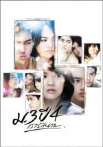 Mor 3 Pee 4 (2009) afişi