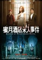 Murder at Honeymoon Hotel (2016) afişi