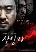 Murderer (2014) afişi