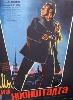 My iz Kronshtadta (1936) afişi