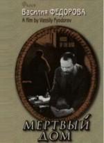 Myortvyy dom (1932) afişi