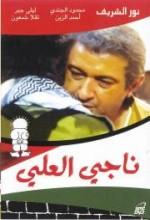 Naji Elali (1991) afişi