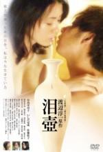 Namida Tsubo (2008) afişi