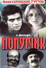 Nazanin (1976) afişi