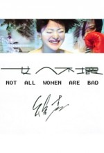 Not All Women Are Bad (2008) afişi