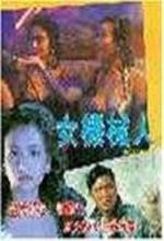 Nu Ji Xie Ren (1991) afişi