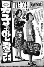 Namjaneun Anpallyeo (1963) afişi