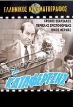 O Katafertzis (1964) afişi