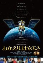 Okaeri Hayabusa (2012) afişi