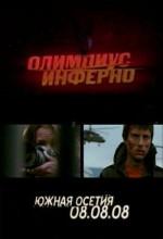 Olimpius ınferno