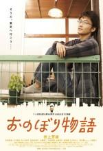 Onobori Monogatari (2010) afişi