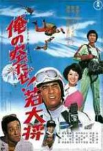 Ore No Sora Da Ze! Wakadaishô (1970) afişi
