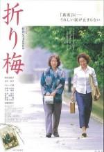 Ori Ume (2002) afişi