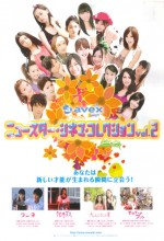 Otona Ni Natta Natsu (2010) afişi