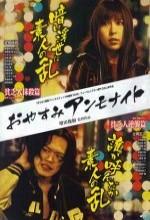 Oyasumi Anmonite (2010) afişi
