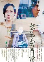 Odayaka (2012) afişi