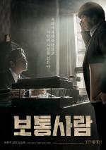 Ordinary Person (2017) afişi